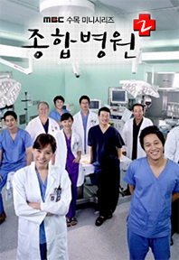 종합병원 시즌2